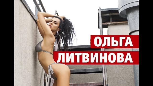 Ольга Литвинова - финалистка Miss MAXIM 2018