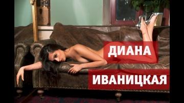 Диана Иваницкая в упоительном неглиже